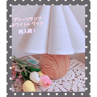 ♡プリーツランプ  韓国インテリア シェードランプ♡(テーブルスタンド)