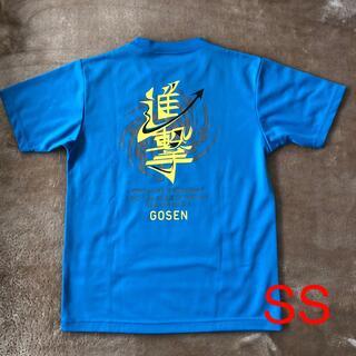 ゴーセン(GOSEN)のゴーセン テニス SSサイズ(ウェア)