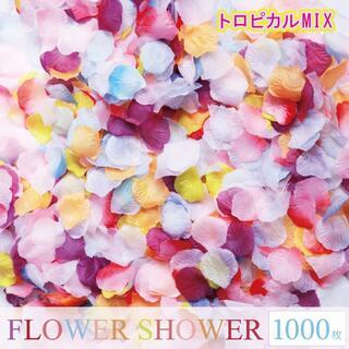 フラワーシャワー 造花 結婚式 トロピカル 1000枚 花びら ◎(その他ドレス)