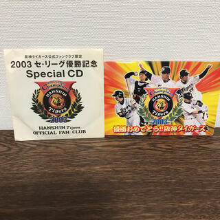 阪神タイガース - 2003阪神タイガース優勝記念グッズ