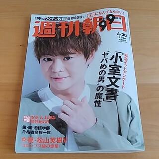 アサヒシンブンシュッパン(朝日新聞出版)の週刊朝日 2021年4月30日号 Hey!Say!JUMP 有岡大貴さん(ニュース/総合)