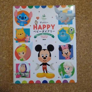 ディズニー(Disney)のディズニー HAPPY ベビーダイアリー(アルバム)