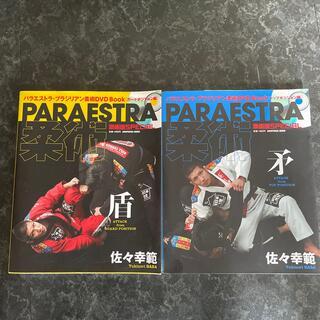 パラエストラ柔術 矛 盾 CD付き(格闘技/プロレス)