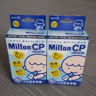 5♡ミルトン 60錠 2箱