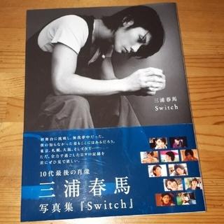 マガジンハウス - 三浦春馬写真集 Switch