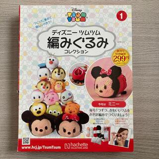 ディズニー(Disney)のディズニーツムツム 編みぐるみ コレクション(あみぐるみ)