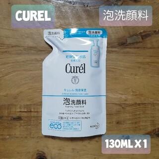 Curel - ✨即購入OK✨新品✨キュレル✨泡洗顔料1個