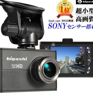 ドライブレコーダー higashi  HDR-mini01(車内アクセサリ)