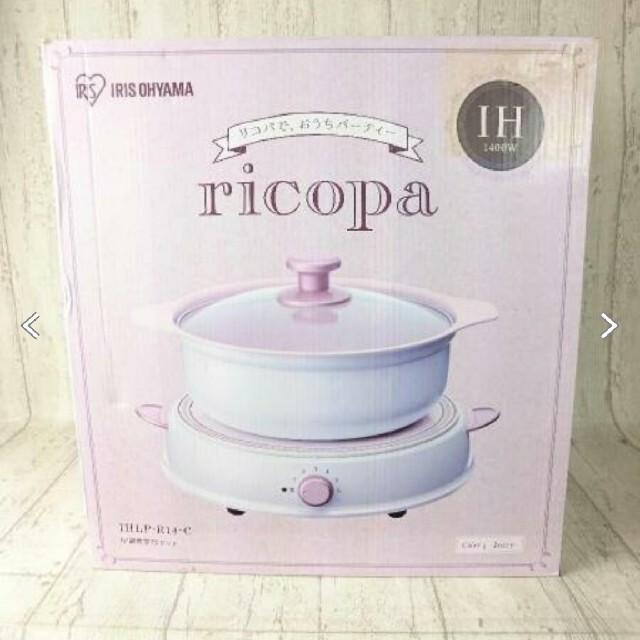 アイリスオーヤマ(アイリスオーヤマ)のアイリスオーヤマ リコパ IHLP-R14-C IH調理鍋セット 新品 パーティ スマホ/家電/カメラの調理家電(調理機器)の商品写真