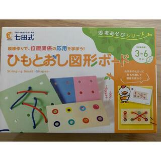 しちだ式 ひもとおし図形ボード(知育玩具)