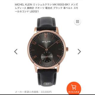 ミッシェルクラン(MICHEL KLEIN)のミッシェルクラン 腕時計※お値下げ可能! (腕時計)