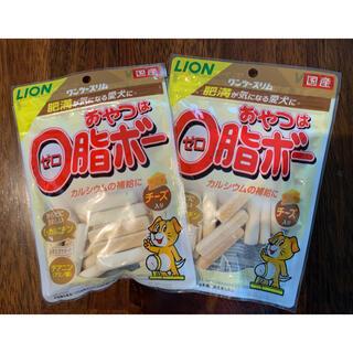 【未開封】2パックセット ゼロ脂ボー チーズ入り ワンちゃんのおやつ ダイエット