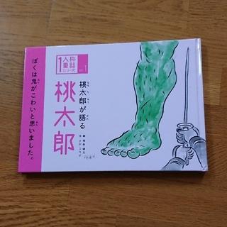 絵本 桃太郎(絵本/児童書)