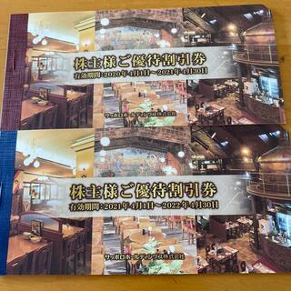 サッポロ(サッポロ)のサッポロホールディングス 株主優待券 2冊(レストラン/食事券)