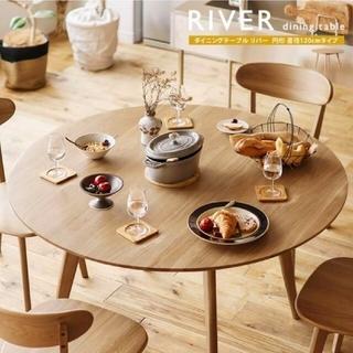 re:ceno 120cm ダイニングテーブル 丸テーブル(ダイニングテーブル)