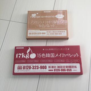 レピピアルマリオ(repipi armario)のニコラ付録セット 17kg  レピピアルマリオ(コフレ/メイクアップセット)