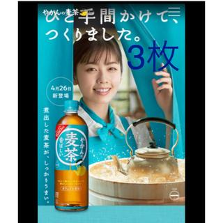 ファミリーマート引換券 やかんの麦茶 3枚 650ml 3本(茶)