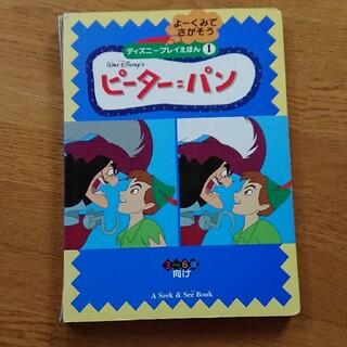 絵本 まちがいさがし ピーターパン(絵本/児童書)