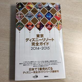 ディズニー(Disney)の東京ディズニ-リゾ-ト完全ガイド 2014-2015(地図/旅行ガイド)