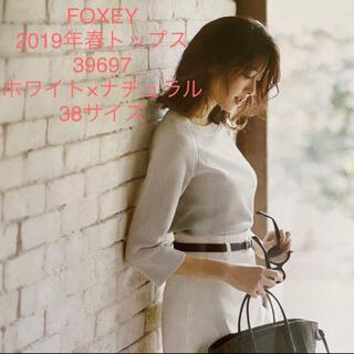 フォクシー(FOXEY)の2019年春 美品 コットンブレンドトップス 39697 ホワイト×ナチュラル(カットソー(長袖/七分))