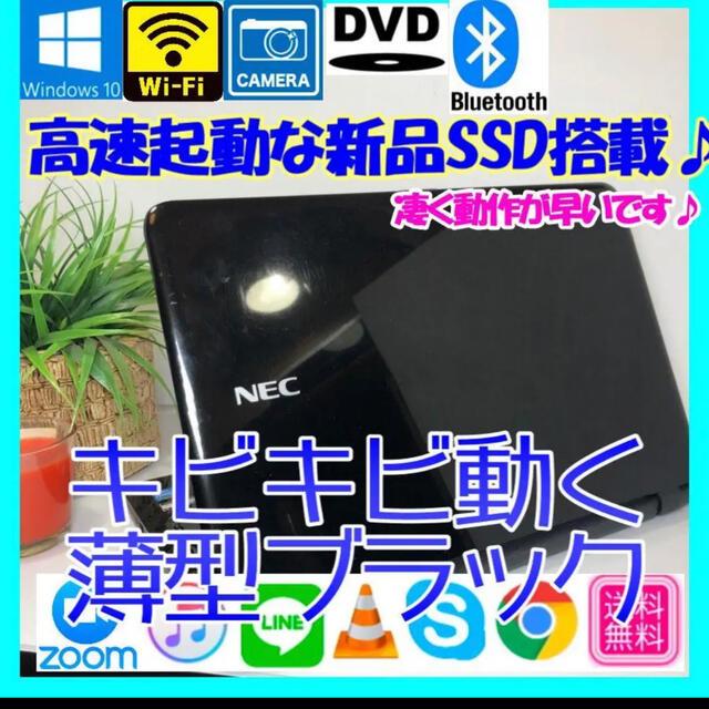 NEC(エヌイーシー)の2014年型 薄型ノートパソコン本体 Windows10  SSD NEC PC スマホ/家電/カメラのPC/タブレット(ノートPC)の商品写真