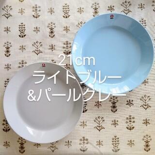 イッタラ(iittala)の新品 ライトブルー パールグレー2個 21cmプレート 廃盤 ティーマ(食器)