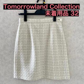 トゥモローランド(TOMORROWLAND)のSALE送料込み☆新品同様☆トゥモローランド ツイードスカート(ひざ丈スカート)