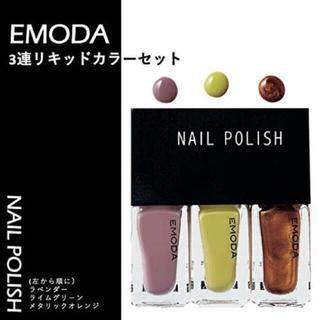 エモダ(EMODA)のEMODA 雑誌付録 ネイル3色セット(マニキュア)