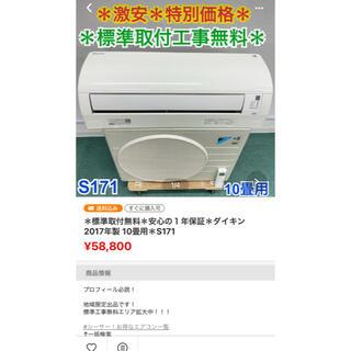 ぽち様 専用(エアコン)