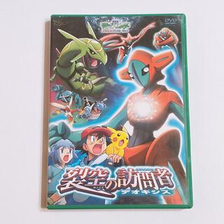 ポケモン - 劇場版 ポケットモンスター 裂空の訪問者 デオキシス DVD 映画 ポケモン