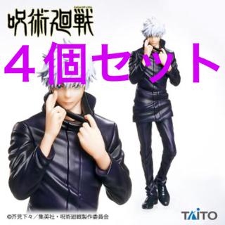タイトー(TAITO)の呪術廻戦 五条悟フィギュア 4個セット(アニメ/ゲーム)