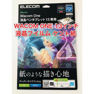 ワコム(Wacom)のWacom One 液晶フィルム(タブレット)