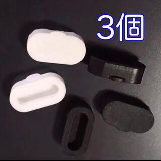 3個 即購入可 高品質シリコン 充電ポート カバー GARMIN  ガーミン(ランニング/ジョギング)