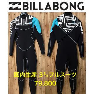 Lサイズ ビラボン BILLABONG フルスーツ ウェットスーツ ウエット