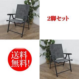 送料無料【新品】ガーデン チェア 2脚セット アウトレット(折り畳みイス)