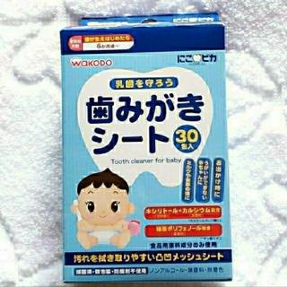 ワコウドウ(和光堂)の和光堂 歯みがきシート 1箱 30枚✖️2(歯ブラシ/歯みがき用品)