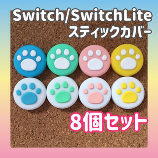 ニンテンドースイッチ(Nintendo Switch)のSwitch スイッチ ジョイコン スティックカバー 肉球 【8個セット】(その他)