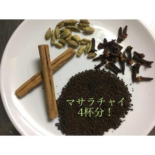 簡単本格☆マサラチャイ 4杯分 スパイス&茶葉(茶)