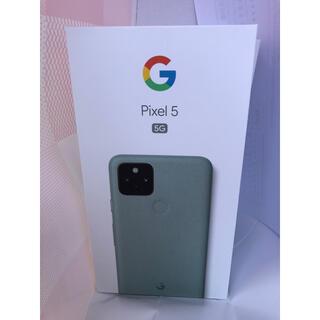 グーグル(Google)の新品未使用 Google pixel5 au版 ソータセージ SIMロック解除(スマートフォン本体)