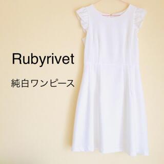 ルビーリベット(Rubyrivet)のルビーリベット 純白ワンピース(ひざ丈ワンピース)