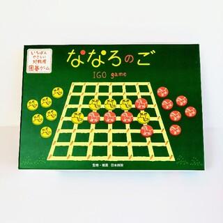 ゲントウシャ(幻冬舎)のいちばんやさしい囲碁ゲーム ななろのご(囲碁/将棋)