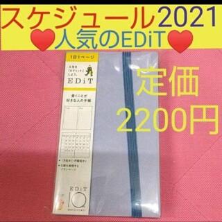 スケジュール帳 2021 エディット 手帳(カレンダー/スケジュール)
