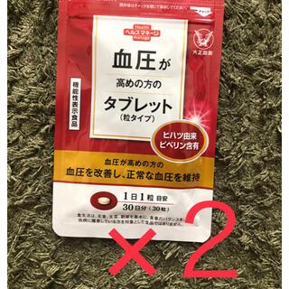 大正製薬 血圧が高めの方のタブレット 2袋(その他)