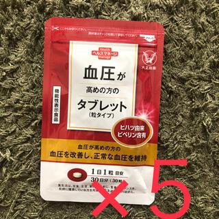 大正製薬 血圧が高めの方のタブレット 5袋(その他)