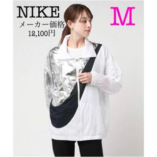 NIKE - 新品 ナイキスウッシュナイロンジャケット 定価12,100円 M