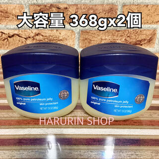 ユニリーバ(Unilever)の☆新品・未開封☆ワセリン ヴァセリン Vaseline 368g x2個セット(ボディクリーム)