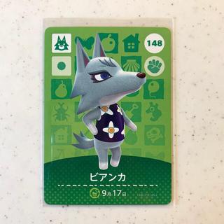 ニンテンドウ(任天堂)のどうぶつの森 amiiboカード 148 ビアンカ 052 グミ(その他)