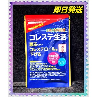エガオ(えがお)のコレステ生活 DMJえがお生活 コレステロール 悪玉 即日発送(ダイエット食品)