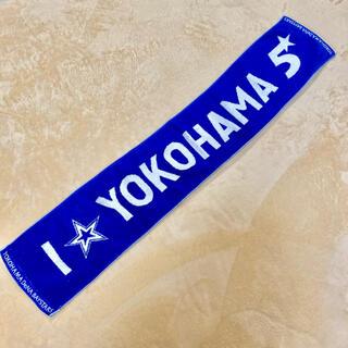 横浜DeNAベイスターズ - 横浜DeNAベイスターズ I☆YOKOHAMAタオルマフラー