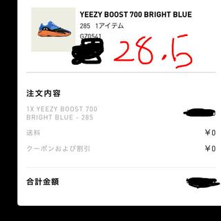 アディダス(adidas)のYEEZY BOOST 700 BRIGHT BLUE 28.5(スニーカー)